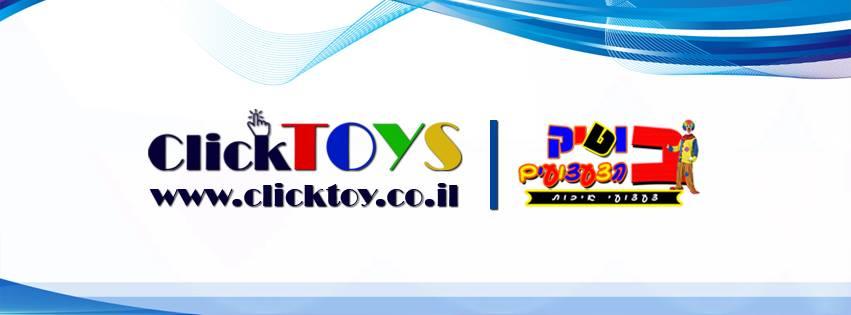 לוגו של קליק טוי ClickToys